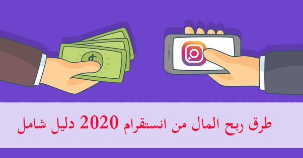 الربح من الانستقرام,الربح من انستقرام,الربح من الانترنت,الربح من الانستقرام 2019,انستقرام,الربح من انستقرام 2020,ربح المال من الانستقرام,ربح المال,الربح من الانستغرام,الربح من النت,الربح من instagram,ربح المال من انستقرام,الربح