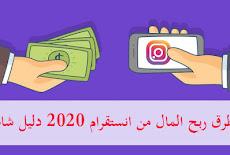 طرق ربح المال من انستقرام 2020 دليل شامل