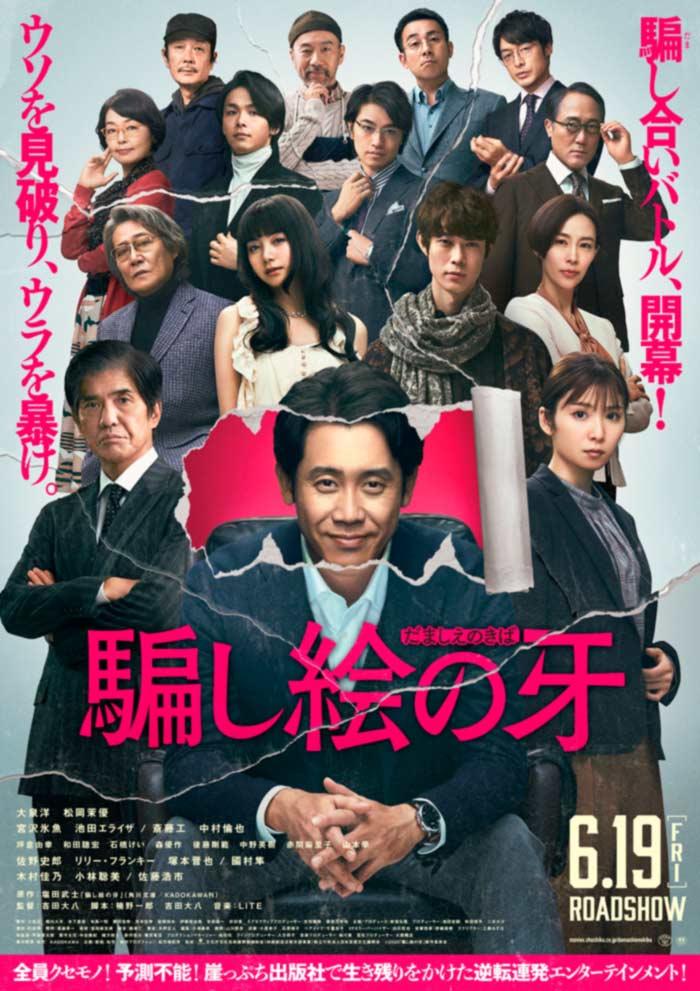 Damashie no Kiba (Daihachi Yoshida) film - poster