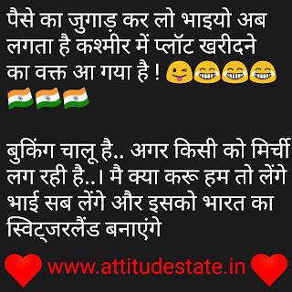 Jammu and Kashmir Article 370  Funny Memes And Status  | Funny Hindi Jokes