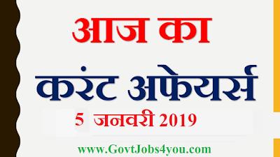 HP Govt Jobs 2019