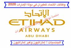 وظائف في الاتحاد للطيران | Jobs at Etihad Airways | طيران الاتحاد للتوظيف في الامارات 2020