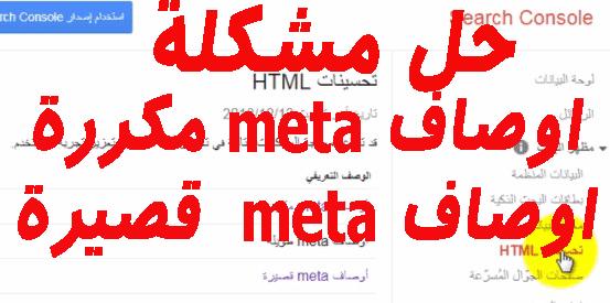 كيفية حل مشكلة اوصاف meta مكررة او اوصاف meta  قصيرة