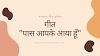 बालगीत,Hindi Nursery Rhymes,Balgget Hindi,Rhymes,राजपाल सिंह गुलिया
