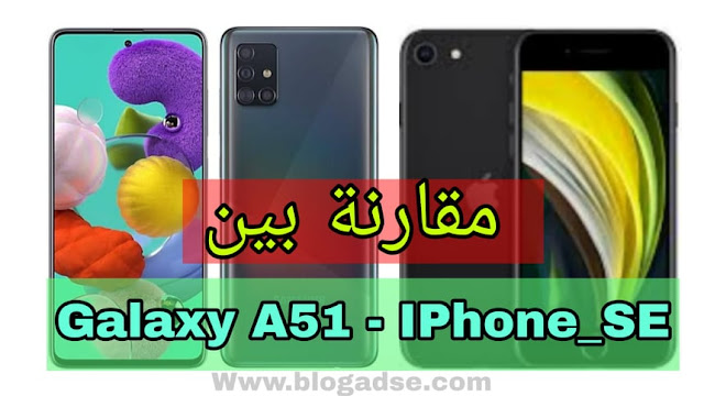 مقارنة شاملة بين هاتفي Galaxy A51 و IPhone SE الجديد