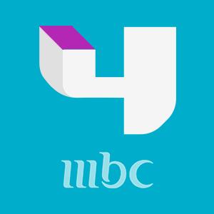 قناة ام بي سي 4 بث مباشر