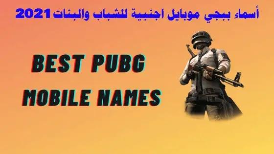 أفضل أسماء PUBG ببجي موبايل