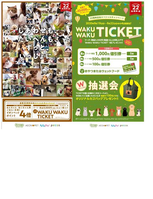 9月19日〜22日 わんちゃんねこちゃんWAKUWAKUチケットプレゼント!