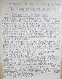 Hanyang Üniversitesi öğrencileri de YG sanatçılarını boykot ediyor