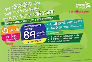 Teletalk closed SIM offer 2019 [Latest Offer]