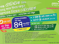 Teletalk closed SIM offer 2019 [Latest Offer]