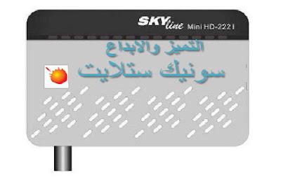 فلاشة الاصلية  SkyLine HD-222i