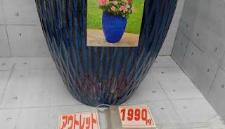 アウトレット 1902264 Planters & Plant Pots 1990円