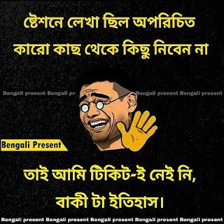 Bangla Funny Pic 7