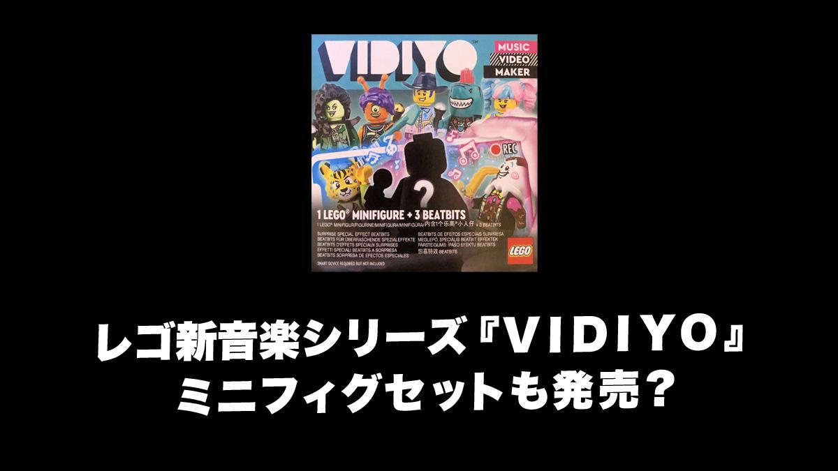 レゴ新製品VIDIYOからミニフィグセットバンドメート発売?音楽がテーマの新シリーズ(2021)