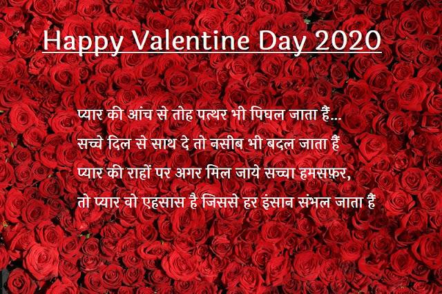 Hindi Valentine Day Shayari 2020