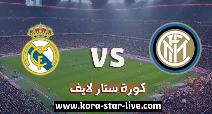 مشاهدة مباراة ريال مدريد وانتر ميلان بث مباشر كورة ستار بتاريخ 25-11-2020 في دوري أبطال أوروبا