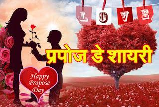 प्रोपोज़ डे शायरी। Propose Day Shayari,