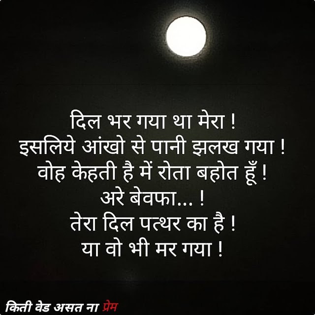 friends quotes in marathi sad share chat