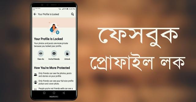 কিভাবে ফেসবুক প্রোফাইল লক করা যায় তা দেখে নিন | Facebook Profile Lock