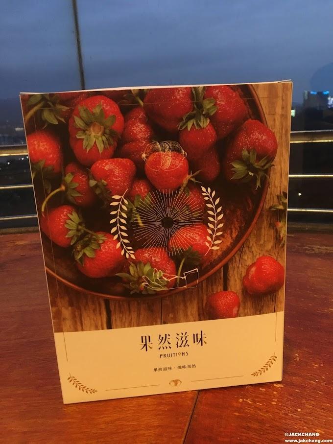 果乾零食 果然滋味,來自台南的文青果乾?農產品也可以很文創。