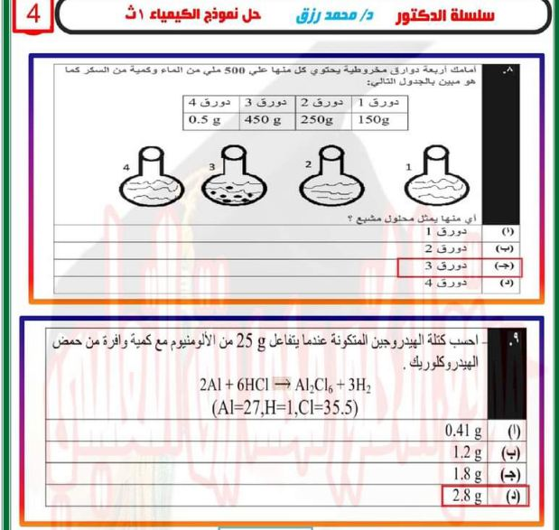 اجابة النموذج الاسترشادى فى الكيمياء للصف الاول الثانوى الترم الاول 2021