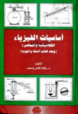كتاب اساسيات الفيزياء الكلاسيكية والمعاصرة