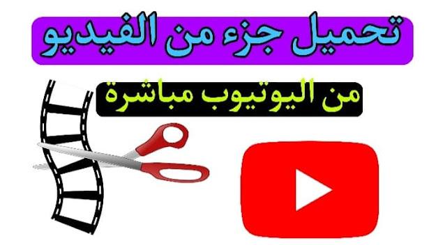 تحميل جزء معين من الفيديو على اليوتيوب بدون تطبيقات
