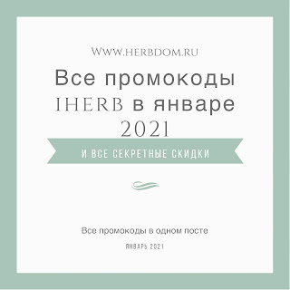 промокод айхерб январь 2021