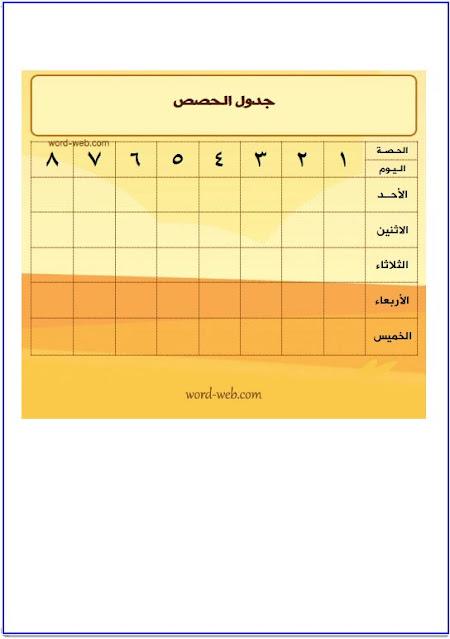 جدول الحصص الاسبوعي للمرحلة الابتدائية وورد