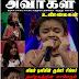 விஜய் TV யின் சூப்பர் சிங்கர்: தமிழகத்தின் மாபெரும் பாலியல் வன்முறை!