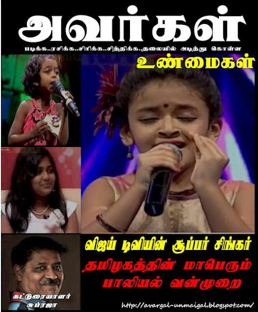 #vijay tv #super #singer point of view.jpg