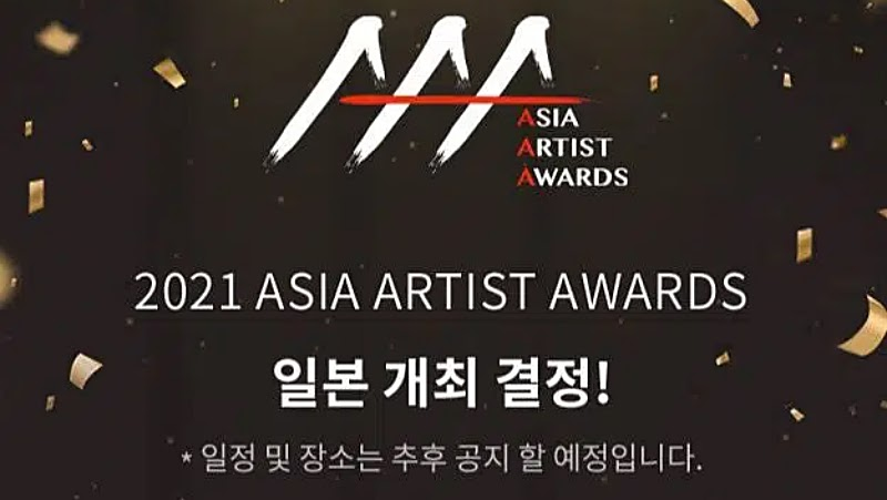Netizens Disagree With The '2021 Asia Artist Awards' in Japan?