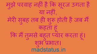 latest good morning status in Hindi | सुप्रभातम