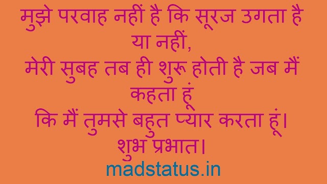 latest good morning status in Hindi | सुप्रभातम