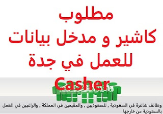 A cashier and data entry required to work in Jeddah  To work for a restaurant in Jeddah  Type of shift: full time  Education: Bachelor degree  Experience: At least five years of work in the field Fluent in both Arabic and English in writing and speaking  Salary: 2000 riyals
