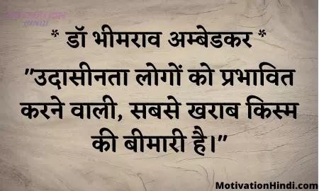 Ambedkar Quotes in Hindi