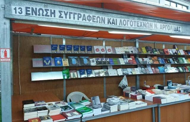 Ένωση Συγγραφέων & Λογοτεχνών Αργολίδας 2015-2021