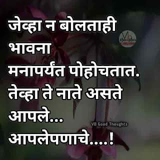 good-thoughts-in-marathi-on-life-marathi-suvichar-with-images-भावना