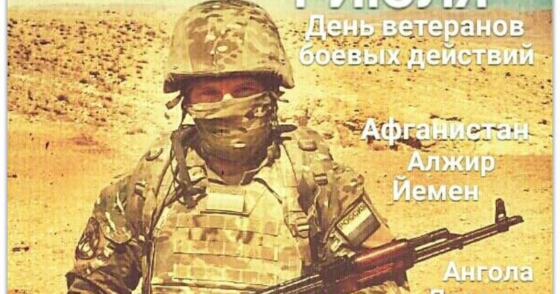 Открытки 1 июля день ветеранов боевых действий