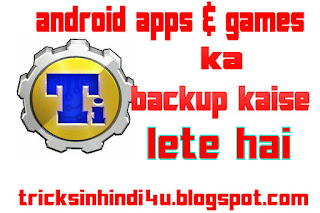 android phone ke sare apps ka backup kaise banaye, apps ka backup kaise lete hai, all apps and games ka backup kaise lete hai