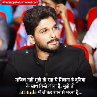Best Desi Attitude Shayari image