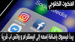 يبدأ Facebook بإضافة اسمه إلى Instagram وبعده WhatsApp قريبًا