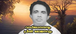 Kerala PSC,  വാഗ്ഭടാനന്ദൻ, വയലേരി കുഞ്ഞിക്കണ്ണൻ, തത്വപ്രകാശിക, പ്രീതി ഭോജനം, ആത്മവിദ്യാസംഘം, മലബാർ കർഷക സംഘം,