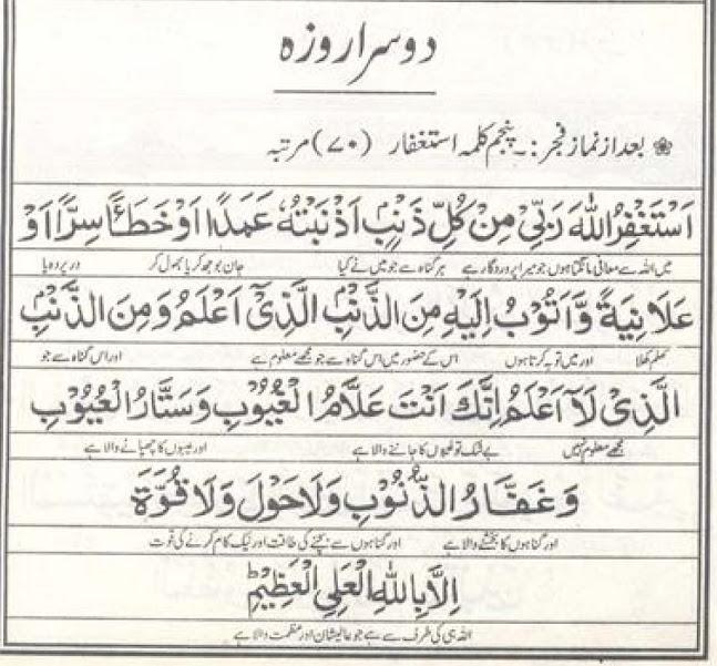 Wazaif Ramzan ul Mubarak day 2