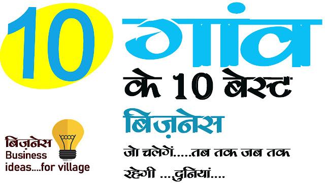 गांव के 10 बेस्ट बिजनेस laghu udyog in village