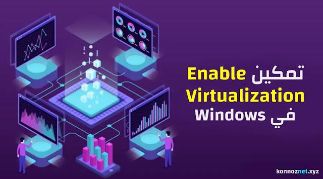 كيفية تشغيل virtualization في Windows 10