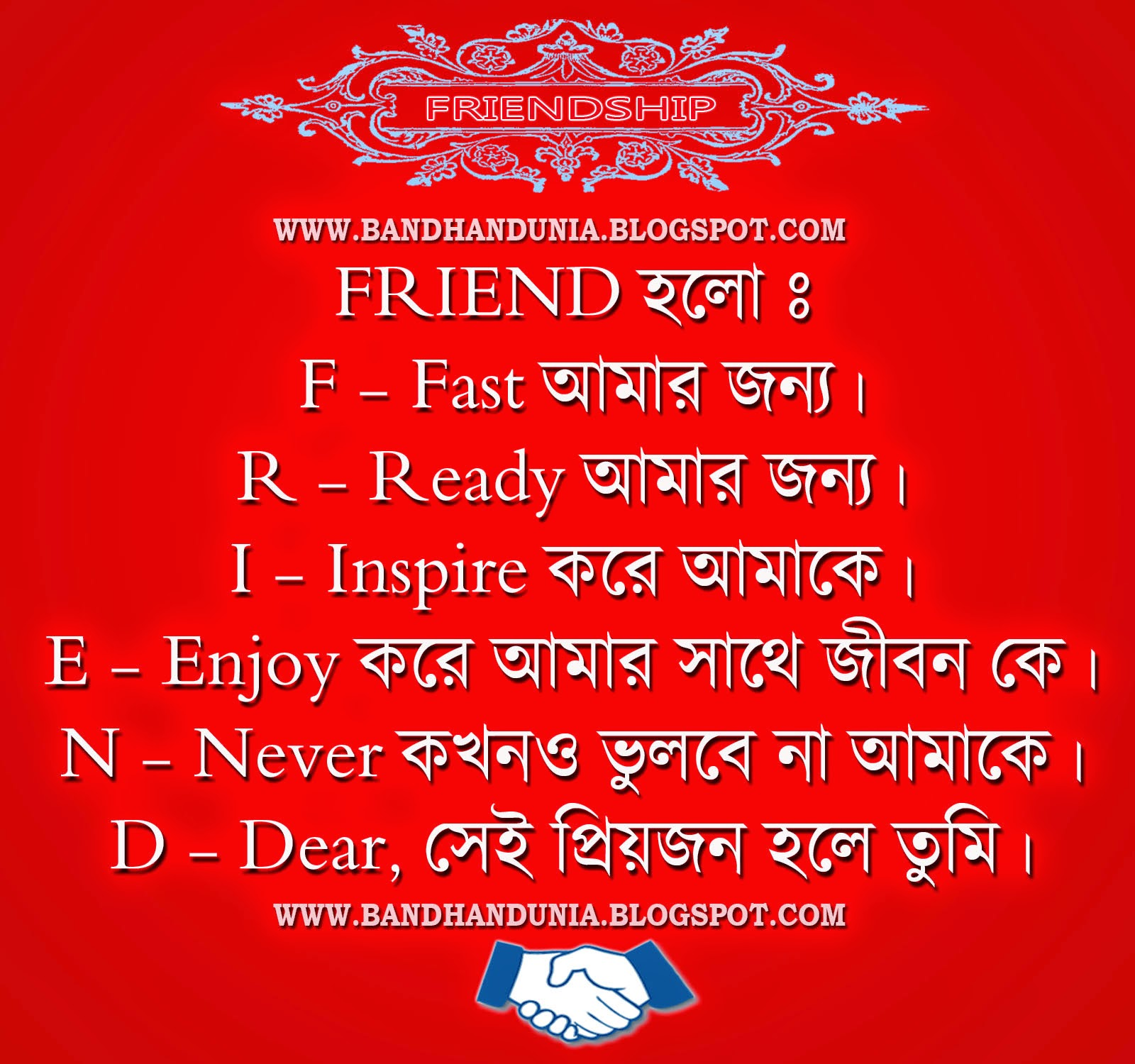funny marriage anniversary wishes in bengali