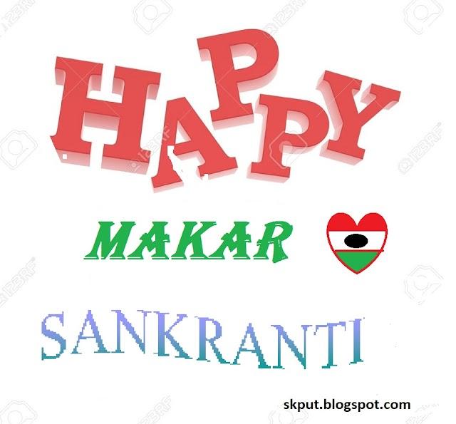 Makar Sankranti Status 2020 | Best 30 मकर संक्रांति शायरी और स्टेटस
