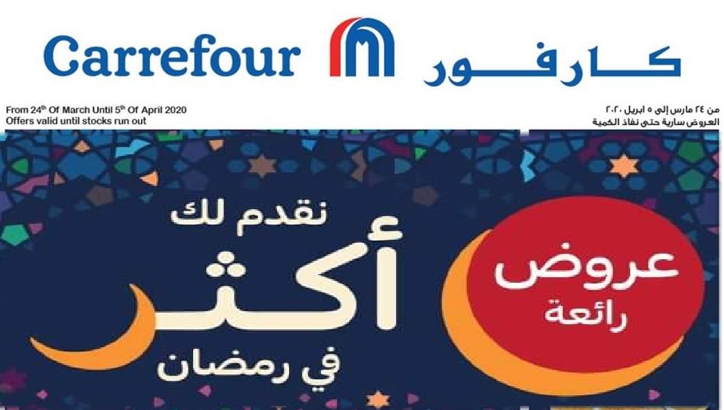 عروض كارفورهايبر ماركت مصر من 24 مارس حتي 5 ابريل 2020 عروض رمضان
